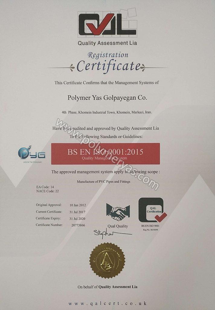 گواهینامه بین المللی ISO۹۰۰۱:۲۰۱۵ پلیمر یاس