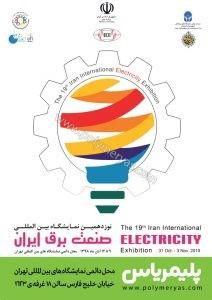 نوزدهمین نمایشگاه بین المللی صنعت برق ایران